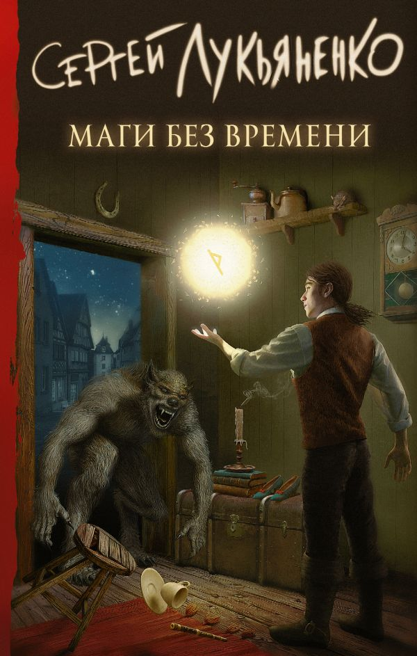 Лукьяненко Сергей Васильевич Маги без времени
