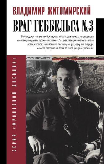 Житомирский В.А. - Враг Геббельса №3 обложка книги