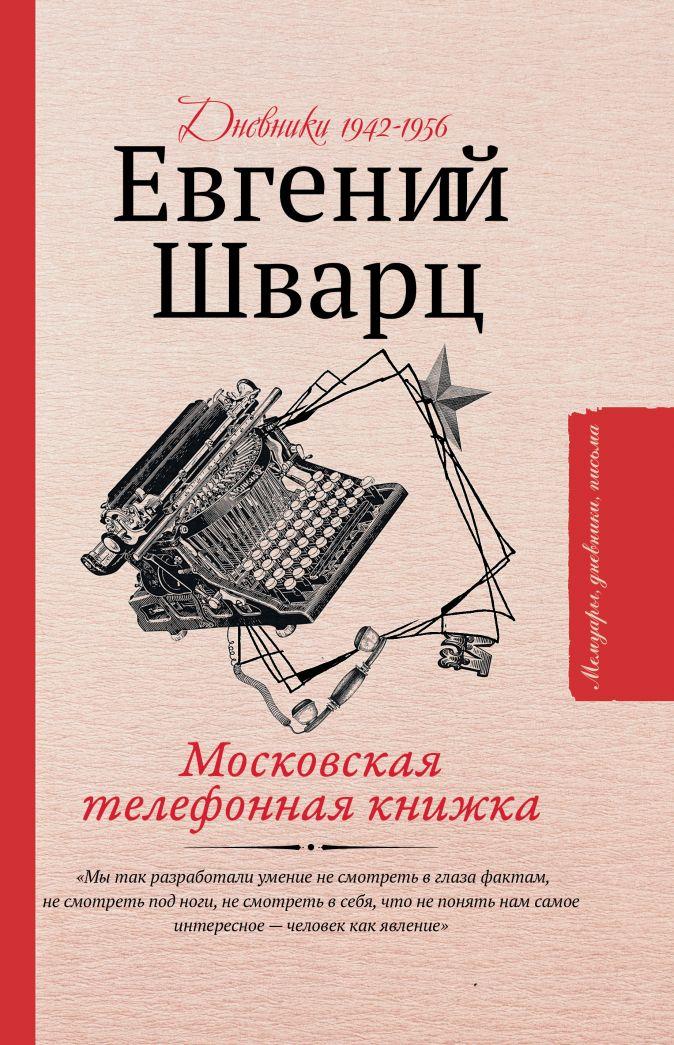 Шварц Е.Л. - Московская телефонная книжка обложка книги