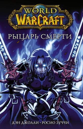 Дэн Джолли, Росио Зуччи - World of Warcraft. Рыцарь смерти обложка книги