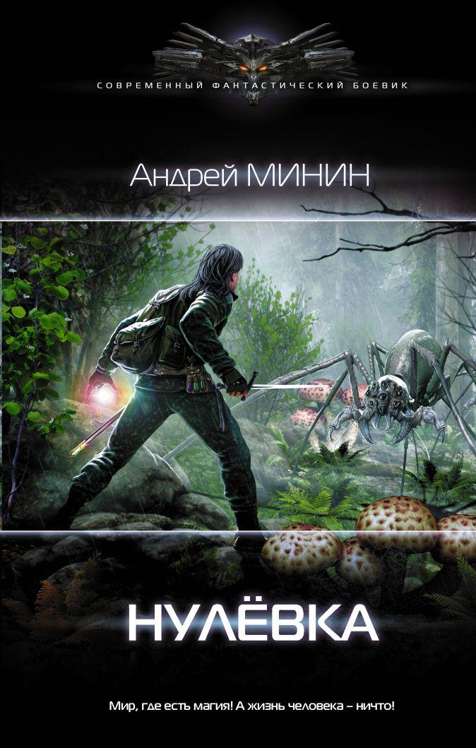 Андрей Минин - Нулёвка обложка книги