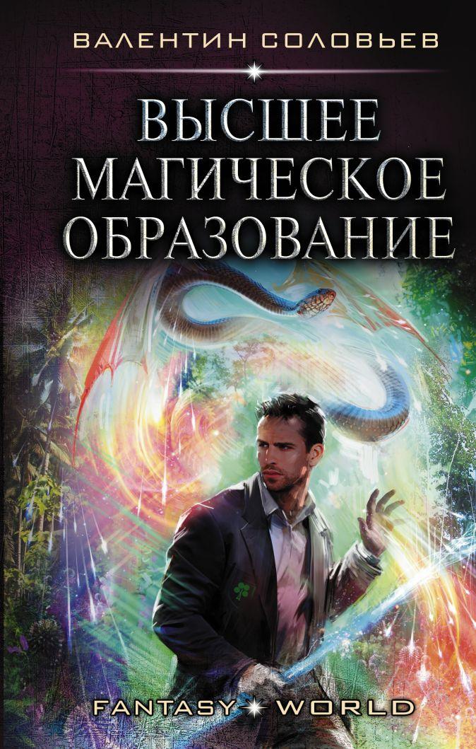 Валентин Соловьев - Высшее Магическое Образование обложка книги