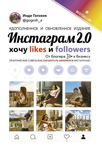 Гогохия Инди - Инстаграм 2.0: хочу likes и followers обложка книги