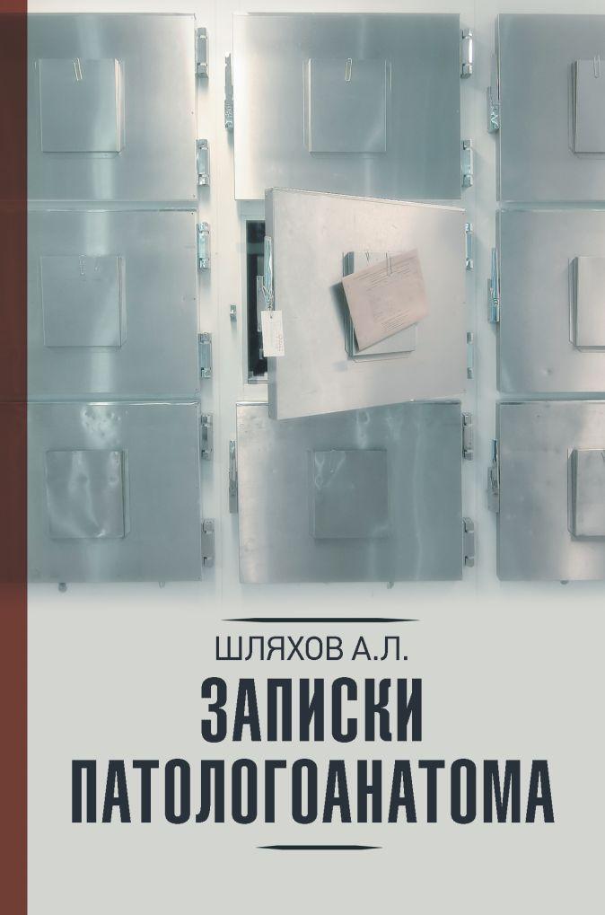 Шляхов А.Л. - Записки патологоанатома обложка книги