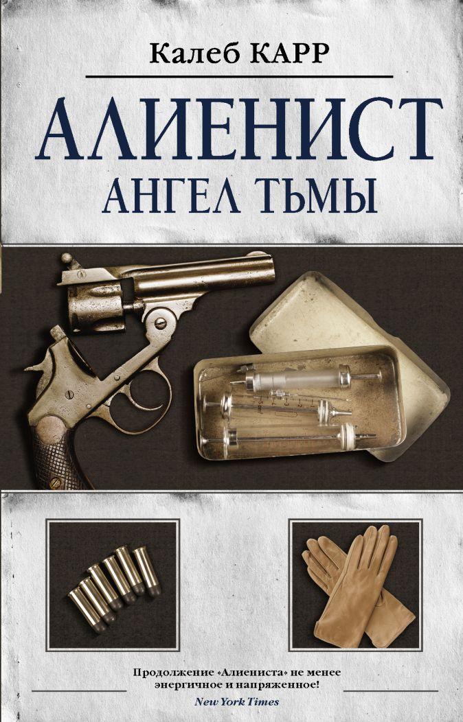 Калеб Карр - Алиенист - 2: Ангел тьмы обложка книги