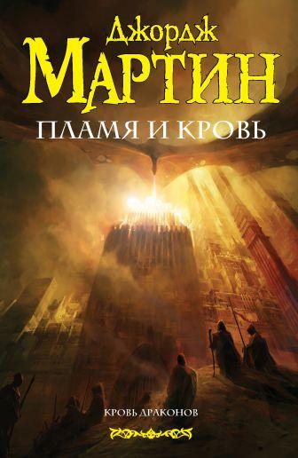 Джордж Р.Р. Мартин - Пламя и кровь обложка книги