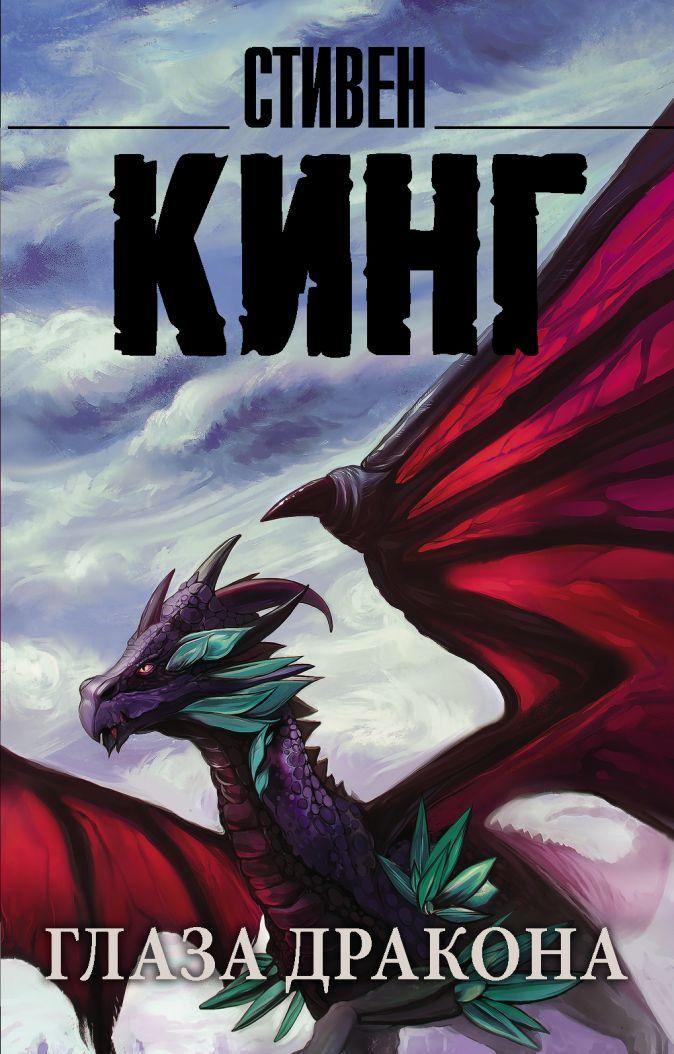 Стивен Кинг - Глаза дракона обложка книги
