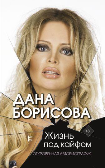 Дана Борисова - Жизнь под кайфом обложка книги