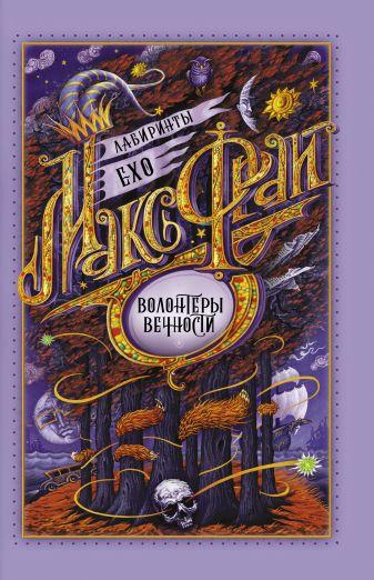 Макс Фрай - Волонтеры вечности обложка книги