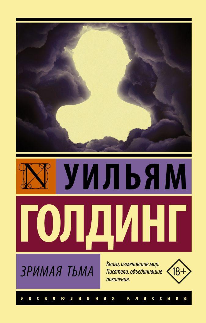 Уильям Голдинг - Зримая тьма обложка книги