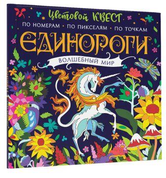 Макарова Д.Г. - Единороги. Волшебный мир обложка книги