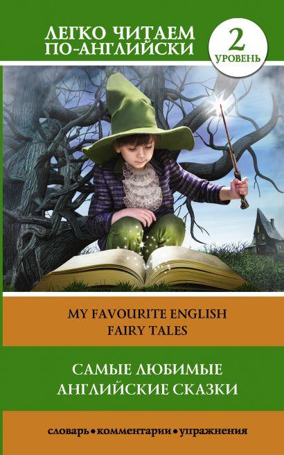 Самые любимые английские сказки. Уровень 2 - фото 1