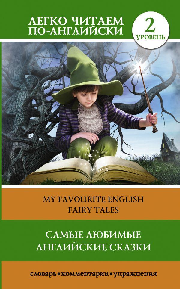 Самые любимые английские сказки. Уровень 2 ( .  )