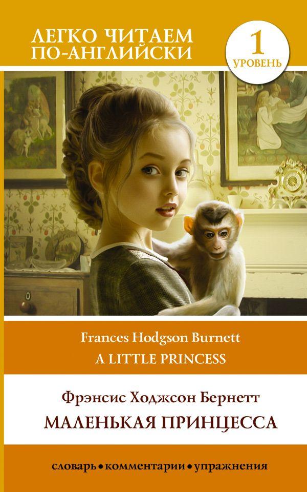 Бернетт Фрэнсис Ходжсон Маленькая принцесса. Уровень 1