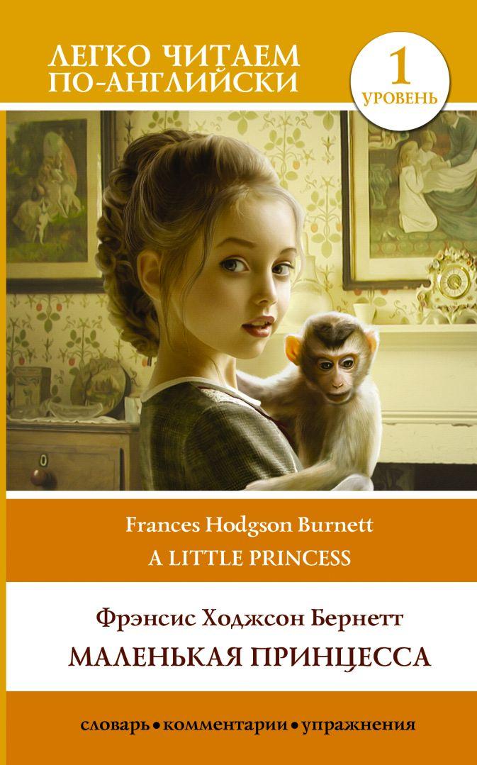 Ф.Х. Бернетт - Маленькая принцесса. Уровень 1 обложка книги