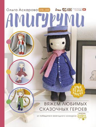 Аскарова Ольга - Амигуруми. Вяжем любимых сказочных героев обложка книги