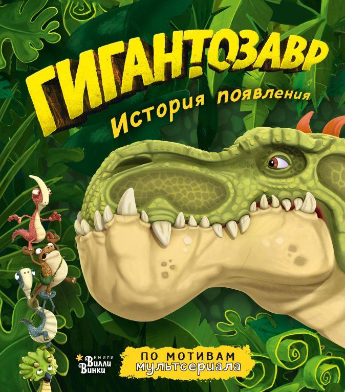 Фиби Жакорт - Гигантозавр. История появления обложка книги