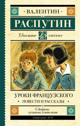 Распутин В.Г. - Уроки французского. Повести и рассказы обложка книги