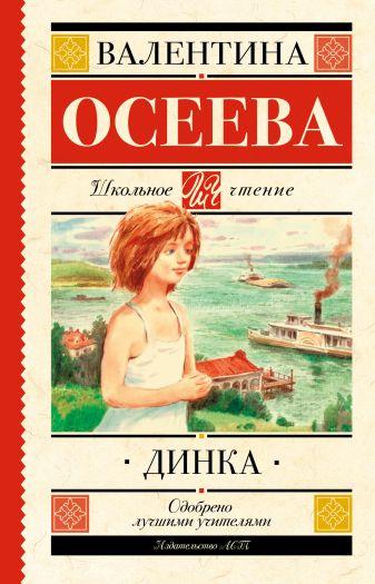 В. А. Осеева - Динка обложка книги