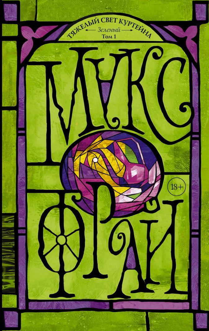 Макс Фрай - Тяжелый свет Куртейна. Зелёный обложка книги