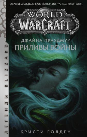 Кристи Голден - Warcraft: Джайна Праудмур. Приливы войны обложка книги