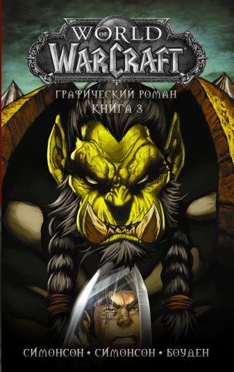 Луиза Симонсон, Уолтер Симонсон, Майк Боуден - World of Warcraft: Книга 3 обложка книги
