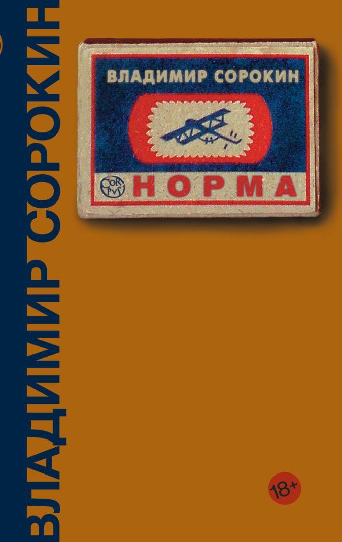 Владимир Сорокин - Норма обложка книги
