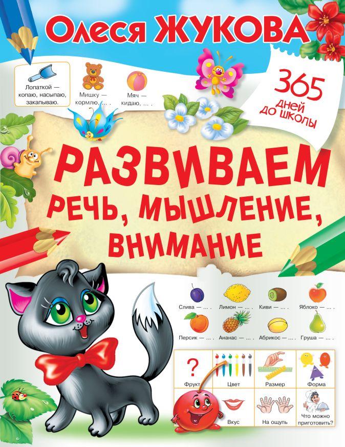 Олеся Жукова - Развиваем речь, мышление, внимание обложка книги