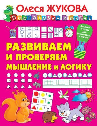 Олеся Жукова - Развиваем и проверяем мышление и логику обложка книги