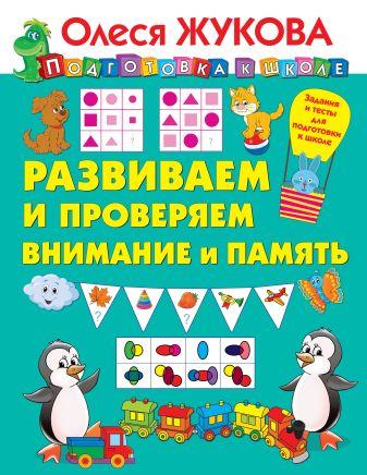 Олеся Жукова - Развиваем и проверяем внимание и память обложка книги
