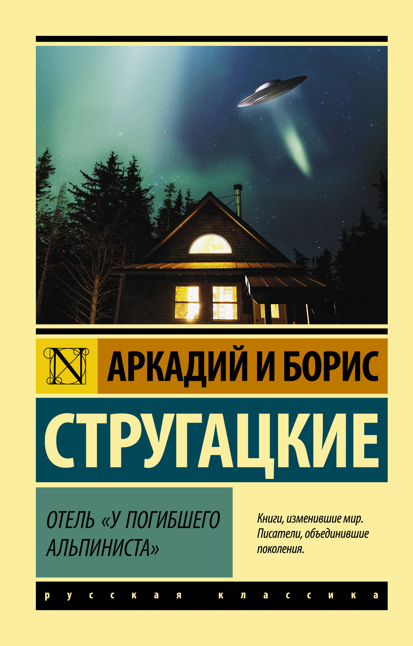 Стругацкий Аркадий Натанович Отель У погибшего альпиниста