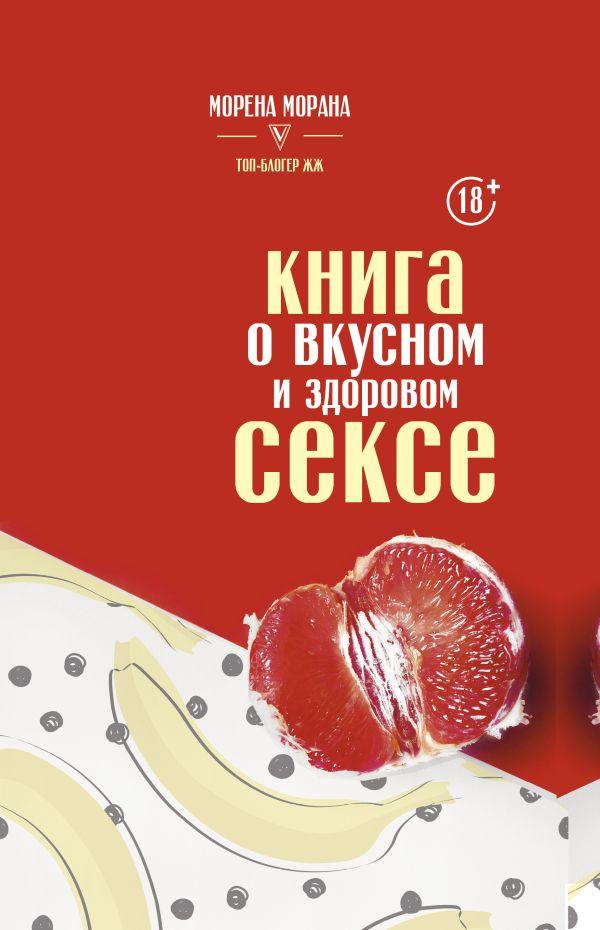 Морана Морена Книга о вкусном и здоровом сексе