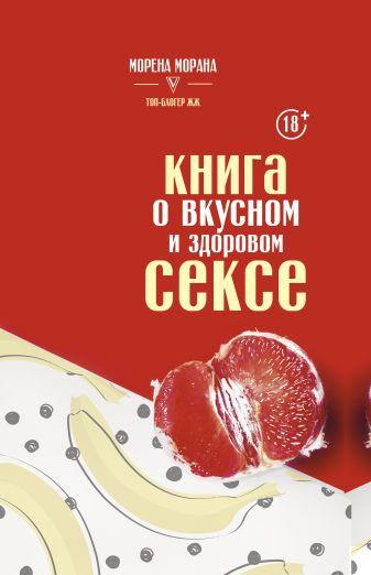Морена Морана - Книга о вкусном и здоровом сексе обложка книги