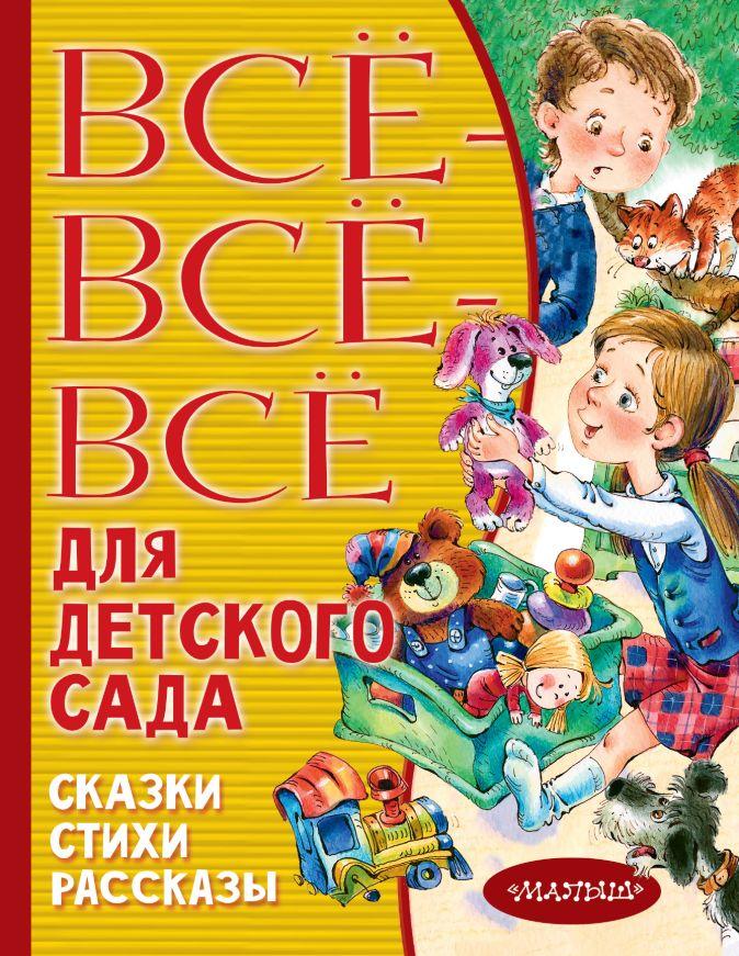 Маршак С.Я., Бианки В.В., Чуковский К.И. - Все-все-все для детского сада. Сказки, стихи, рассказы обложка книги