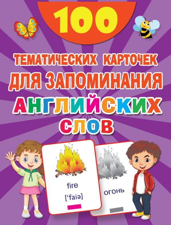 . 100 тематических карточек для запоминания английских слов курапрокс набор скребков для языка купить