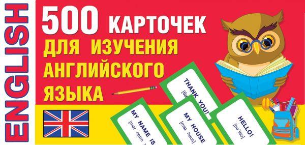 . 500 карточек для изучения английского языка курапрокс набор скребков для языка купить