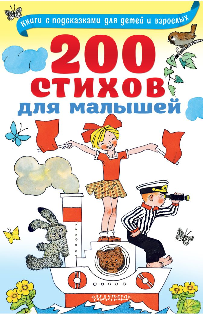 Успенский Э.Н., Маршак С.Я., Михалков С.В. и др. - 200 стихов для малышей обложка книги