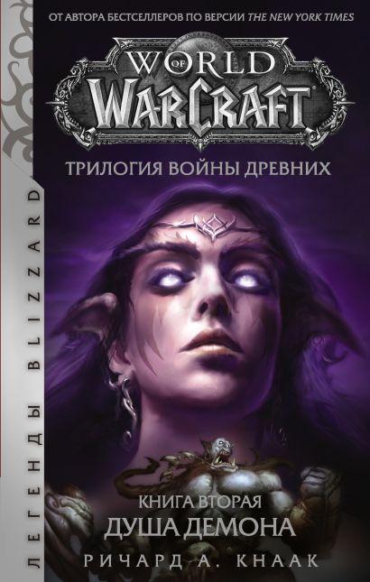 World of Warcraft. Трилогия Войны Древних: Душа Демона - фото 1