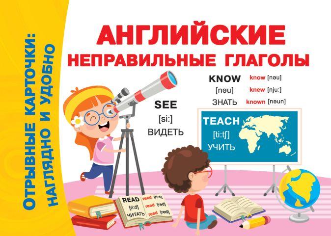 Двинина Л.В. - Английские неправильные глаголы обложка книги