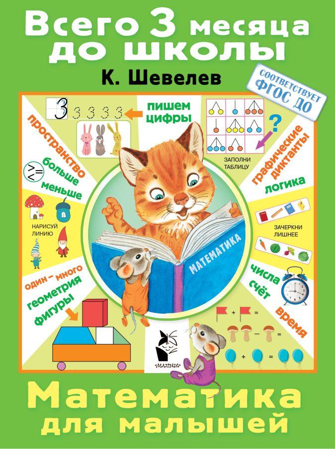 Шевелев К.В. - Математика для малышей обложка книги