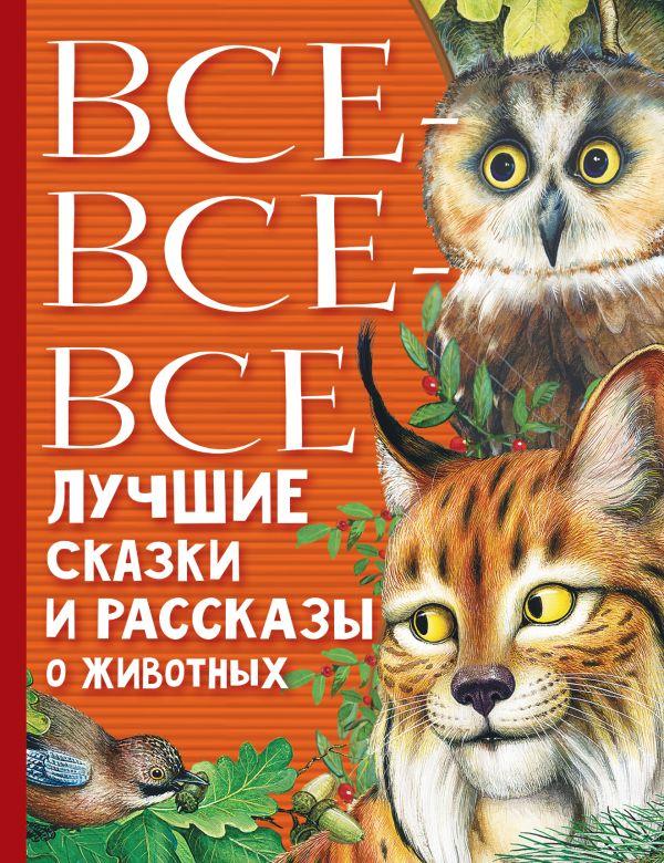Все-все-все лучшие сказки, стихи и рассказы о животных фото