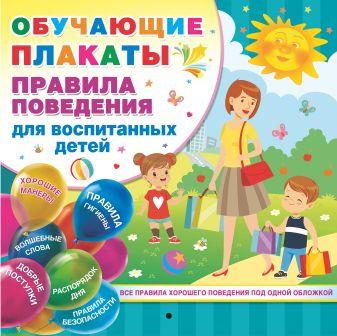 Дмитриева В.Г. - Правила поведения для воспитанных детей обложка книги