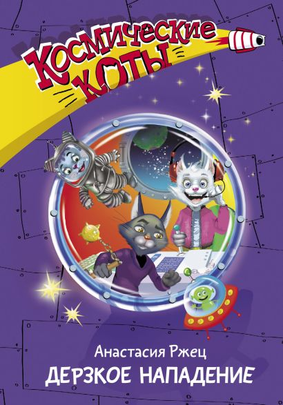 Космические коты. Дерзкое нападение - фото 1