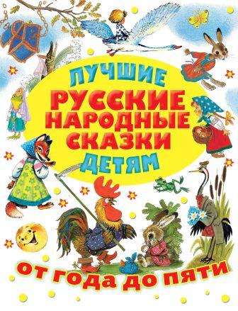 Толстой А.Н., Аникин В.П. и другие - Лучшие русские народные сказки детям обложка книги