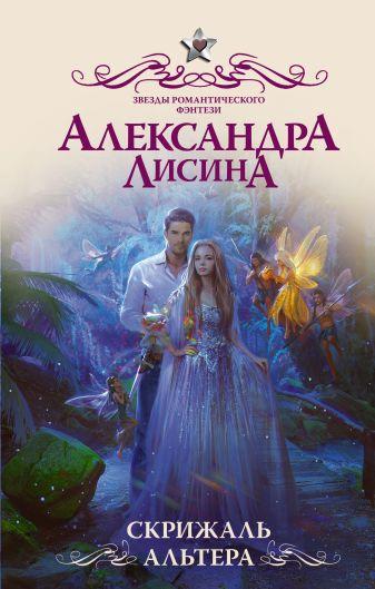 Александра Лисина - Скрижаль альтера обложка книги