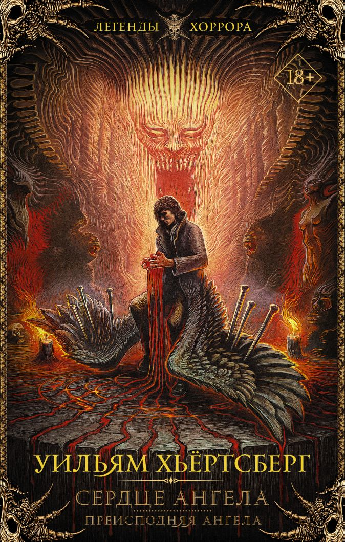 Уильям Хьёртсберг - Сердце ангела. Преисподняя ангела обложка книги