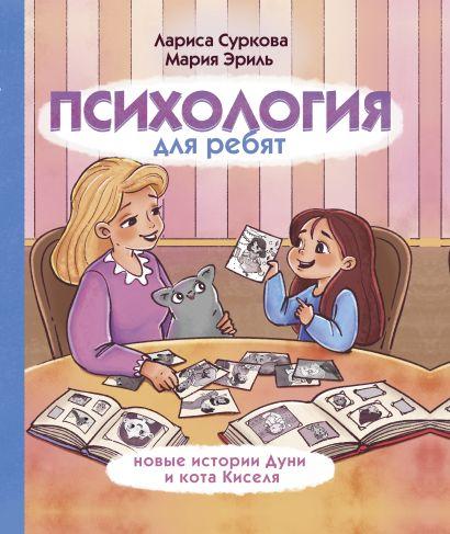 Психология для ребят: новые истории Дуни и кота Киселя - фото 1