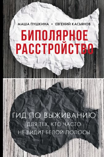 Пушкина М., Касьянов Е.Д. - Биполярное расстройство: гид по выживанию для тех, кто часто не видит белой полосы обложка книги