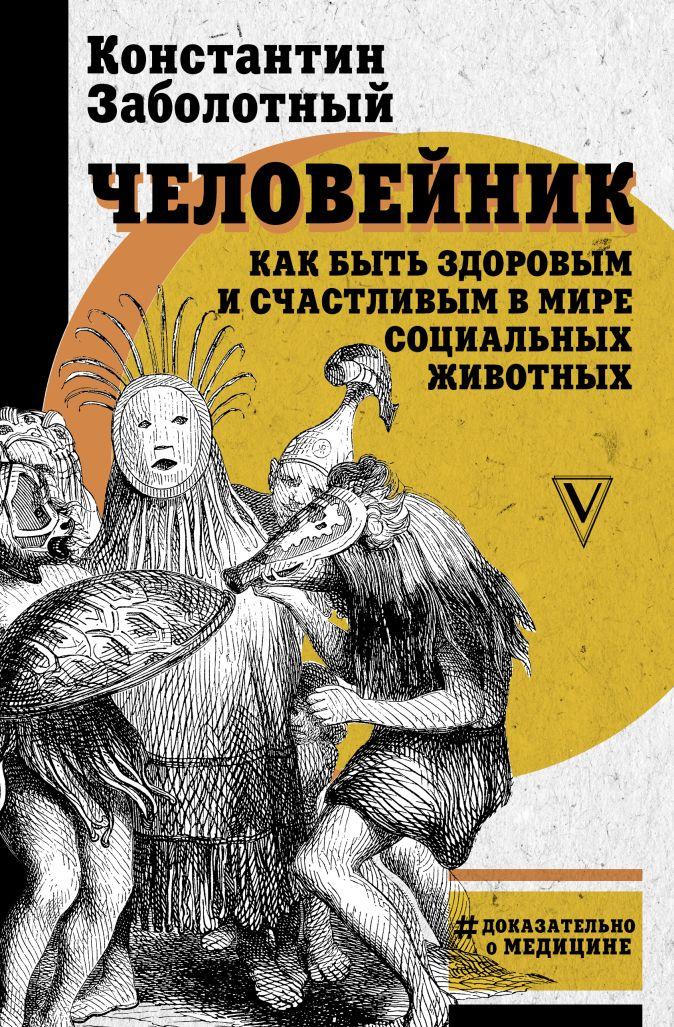 Заболотный К.Б. - Человейник: как быть здоровым и счастливым в мире социальных животных обложка книги