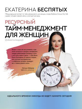 Беспятых Е.С. - Ресурсный тайм-менеджмент для женщин обложка книги